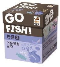 Go Fish 고피쉬 한글. 3: 쉬운 받침 글자