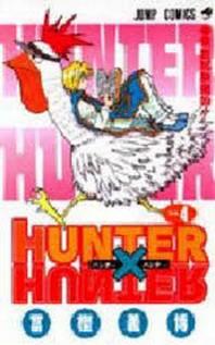 ハンタ-×ハンタ- NO.4