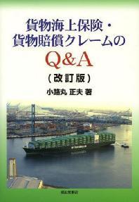 貨物海上保險.貨物賠償クレ-ムのQ&A