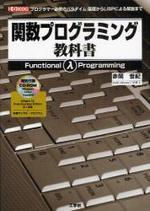 關數プログラミング敎科書 プログラマ-必修のパラダイム:基礎からLISPによる解說まで