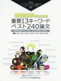 接着齒學のための重要13キ-ワ-ドベスト240論文 世界のインパクトファクタ-を決めるトムソン.ロイタ-社が選出 講演や雜誌でよく見る,あの分類および文獻