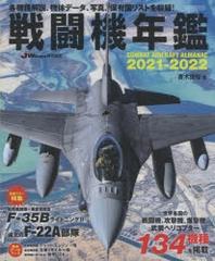 戰鬪機年鑑 2021-2022