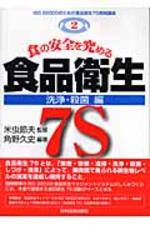 食の安全を究める食品衛生7S 洗淨.殺菌編