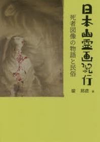 日本幽靈畵紀行 死者圖像の物語と民俗