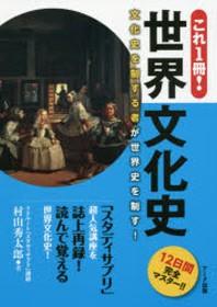 これ1冊!世界文化史 12日間完全マスタ-!!