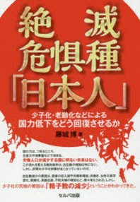 絶滅危懼種「日本人」 少子化.老齡化などによる國力低下をどう回復させるか