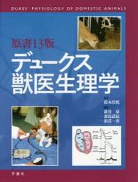 デュ-クス獸醫生理學