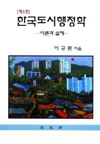 한국도시행정학