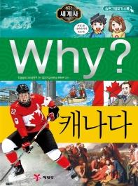 Why? 세계사: 캐나다