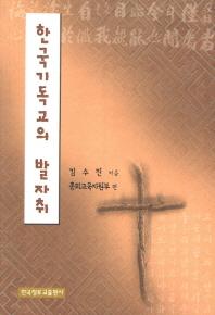 한국기독교의 발자취