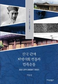 한국 근대 지역사회 변동과 민족운동