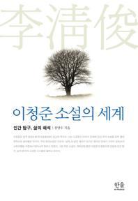 이청준 소설의 세계