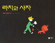 라치와 사자