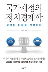 국가재정의 정치경제학