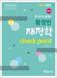 황정빈 재정학 Check Point(