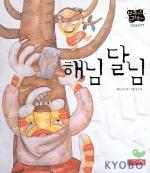 해님달님(별하나 책하나:전래 17)