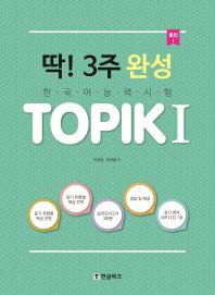 딱! 3주 완성 TOPIK(토픽). 1