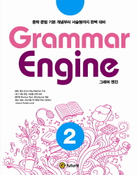 Grammar Engine(그래머 엔진). 2
