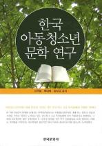한국 아동청소년 문학 연구