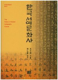 한국 서예문화사