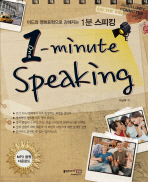1 MINUTE SPEAKING
