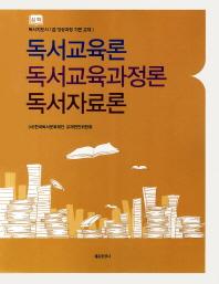 독서교육론 독서교육과정론 독서자료론