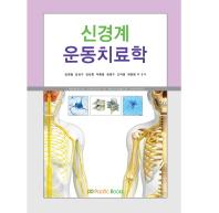 신경계 운동치료학