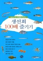 생선회 박사 조영제 교수의 생선회 100배 즐기기