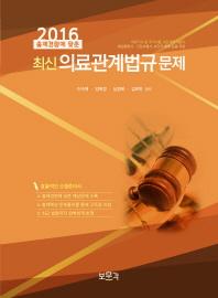 최신 의료관계법규문제(2016)