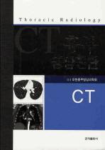 흉부 영상진단 CT