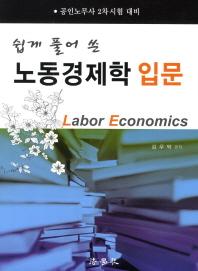 쉽게 풀어 쓴 노동경제학 입문(공인노무사 2차시험대비)(2012)