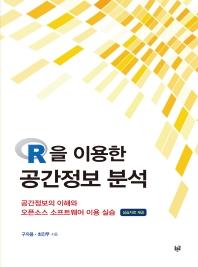 R을 이용한 공간정보 분석