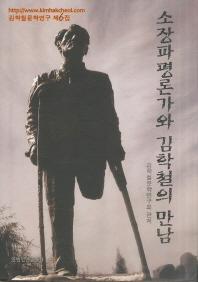 소장파평론가와 김학철의 만남