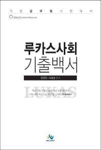 루카스 사회 기출백서(각종공무원시험대비)(인터넷전용상품)