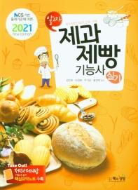 NCS기반 출제기준에 따른 제과제빵기능사 실기(2021)