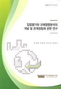 입법평가와 규제영향분석의 개념 및 관계정립에 관한 연구