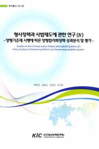 형사정책과 사법제도에 관한 평가연구. 4