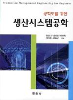 공학도를 위한 생산시스템공학
