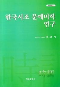 한국시조 문예미학 연구