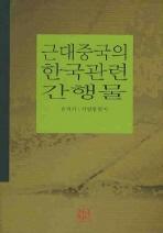 근대 중국의 한국관련 간행물