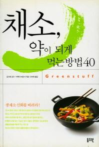 채소 약이 되게 먹는 방법 40