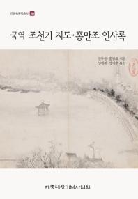 국역 조천기 지도· 홍만조 연사록