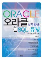 실무활용 ORACLE SQL 튜닝