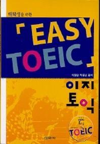 대학생을 위한 EASY TOEIC