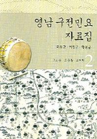 영남 구전민요 자료집 2