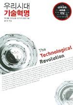 우리시대 기술혁명