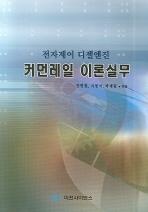 전자제어 디젤엔진 커먼레일 이론실무