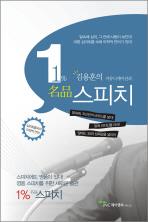 김용훈의 커뮤니케이션과 1% 명품스피치