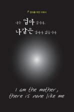 나는 엄마입니다 나같은 엄마가 없습니다