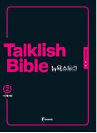 Talklish Bible 뉴욕스토리. 2: Survival Period